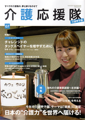 イメージ:雑誌掲載_1